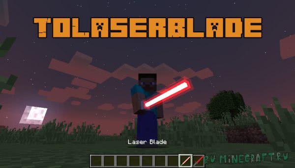 ToLaserBlade - лазерный меч [1.16.3] [1.15.2] [1.14.4] [1.13.2] [1.12.2]