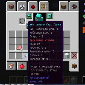 Infinity Item Editor - изменение параметров предметов [1.12.2]