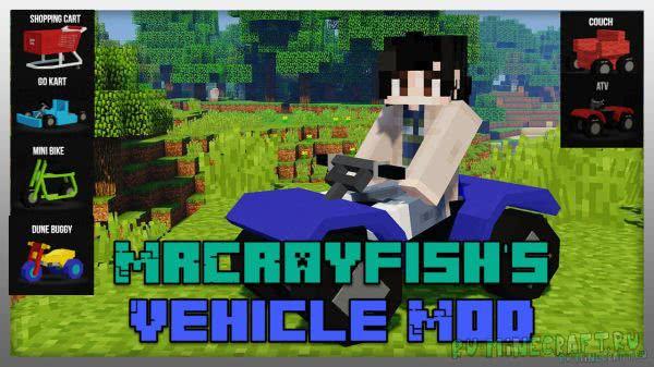 MrCrayfish's Vehicle Mod - мод машины, лодки, самолет, транспорт [1.15.2] [1.14.4] [1.12.2]