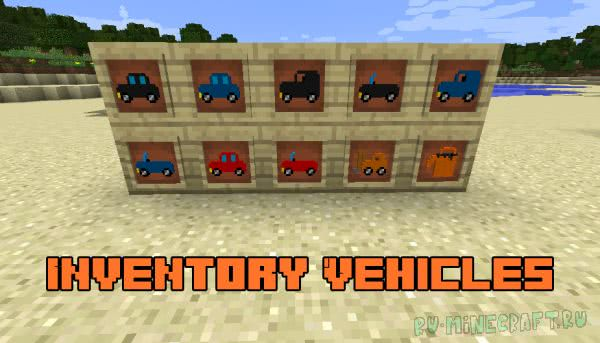 Inventory Vehicles - карманные машинки [1.12.2]