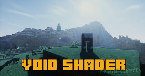 Шейдеры DMS (void) - интересный шейдер [1.12.2] [1.11.2] [1.10.2]