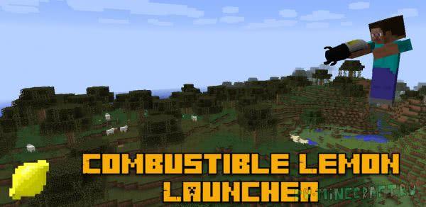 Combustible Lemon Launcher - Лимонная пушка [1.12.2] [1.11.2] [1.10.2] [1.8.9] [1.7.10]
