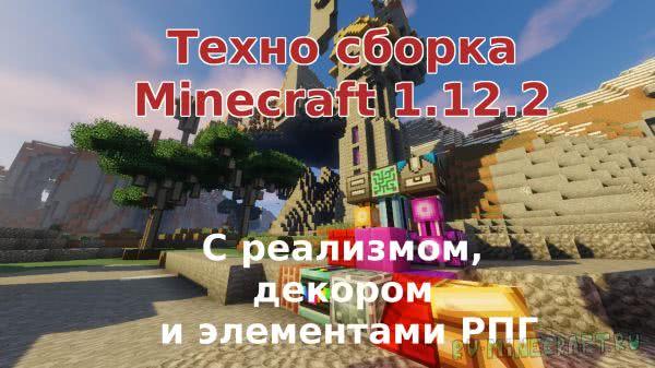 Техно сборка Minecraft с элементами декора, реализма и РПГ [1.12.2]