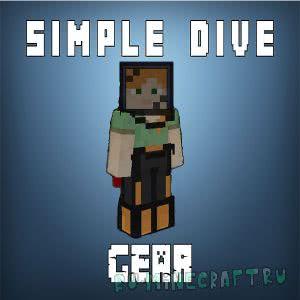 Simple Diving Gear - подводный костюм [1.12.2]