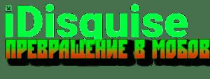 iDisguise - превращения в мобов и маскировка под других игроков [1.12.2 - 1.8] [Plugin]