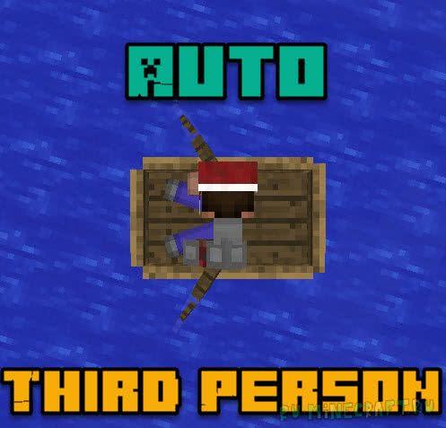 Auto Third Person - авто вид от 3го лица [1.16.5] [1.12.2]