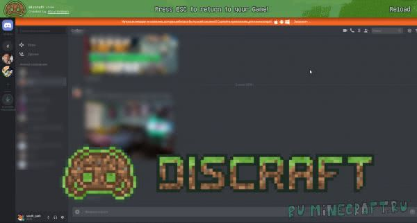Discraft Mod - Дискорд прямо в Майнкрафт [1.12.2] [1.8.9]