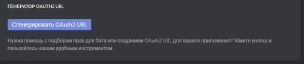 DiscordIntegration - интеграция сервера Minecraft с дискордом [1.12.2] [1.11.2] [1.10.2] [1.9.4] [1.8.9] [1.7.10]