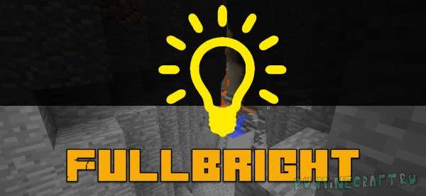 Fullbright - читерская яркость [1.12.2] [1.8.9] [1.7.10]