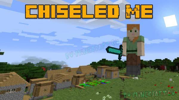 Chiseled Me - изменение размера мобов и игрока [1.10.2]