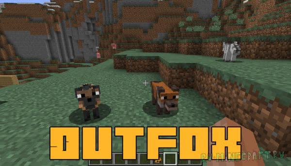 Outfox - мобы лисы [1.12.2]