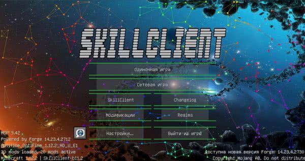 SkillClient - чит клиент, набор читов [1.13.2] [1.12.2] [1.11.2] [1.8]