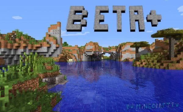 Beta+ - Генерация из Beta версии [1.12.2]