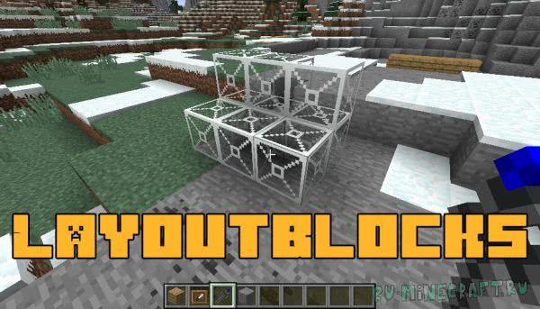 LayoutBlocks [1.12.2] [1.12.1]