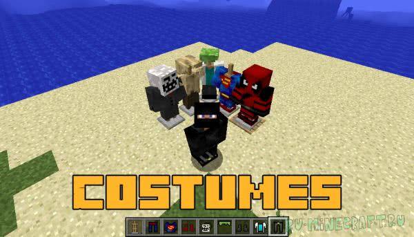 Costumes - костюмы [1.12.2]
