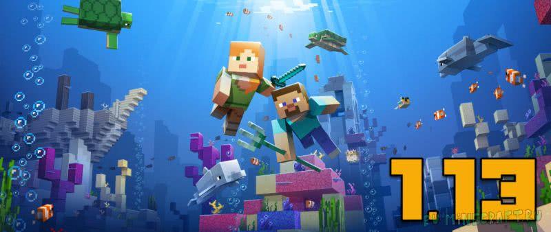 Майнкрафт 1.13 - Морское обновление (The Update Aquatic), что нового?