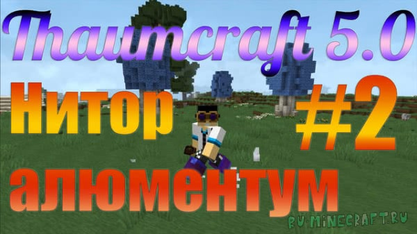 [Videoguide] Гайд, обучение по моду Thaumcraft 5.0.3 - Нитор, алюментум #2
