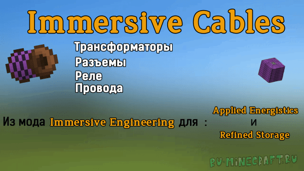 Immersive Cables - Кабели из мода Immersive Engineering для AE и RS [1.12.2] [1.10.2]