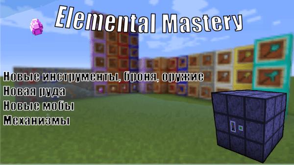 Elemental Mastery - новые инструменты, броня, оружие, механизмы  [1.12.2]