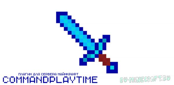CommandPlayTime [1.12.x] [1.11.x] [1.10.x] [1.9.x] [1.8.x] [1.7.10]