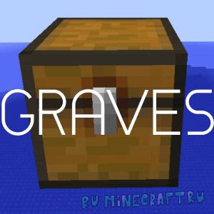 PlayerGraves - могилы игроков на сервере [1.12]