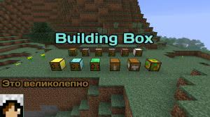 [1.4.7] Building Box - Строим стену стоя на месте!