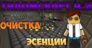 [Videoguide] Гайд, обучение по моду Thaumcraft 4.2 - Очистка эссенции #3
