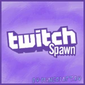 TwitchSpawn - донаты в игру [1.12.2]