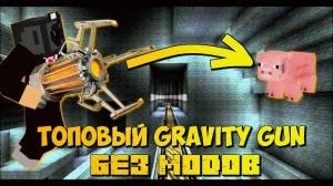 Gravity gun datapack - гравипушка [1.13.2] [Датапак]