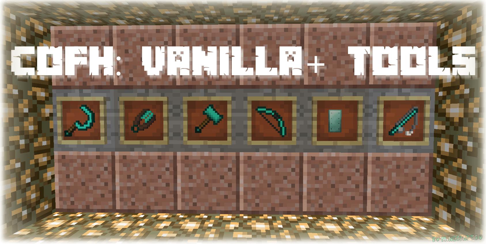 CoFH: Vanilla+ Tools - Новые инструменты [1.12.2]