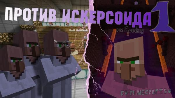 Против Искерсоида 1 - попробуй остановить колдуна! [Map][1.13]