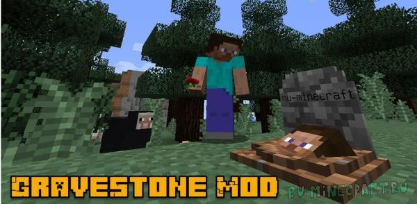 GraveStone Mod - могилы с вещами [1.13] [1.12.2] [1.11.2] [1.10.2] [1.8.9] [1.7.10]