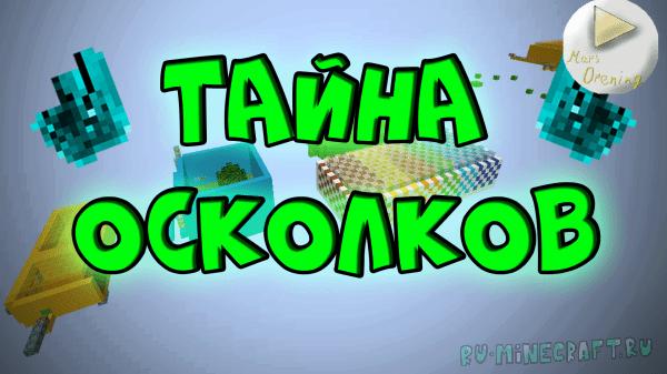 Карта Тайна осколков By KolZHav + мод [1.12.2]