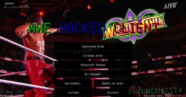 WWE - читы для сетевой игры [1.14.4] [1.13.2] [1.12.2]