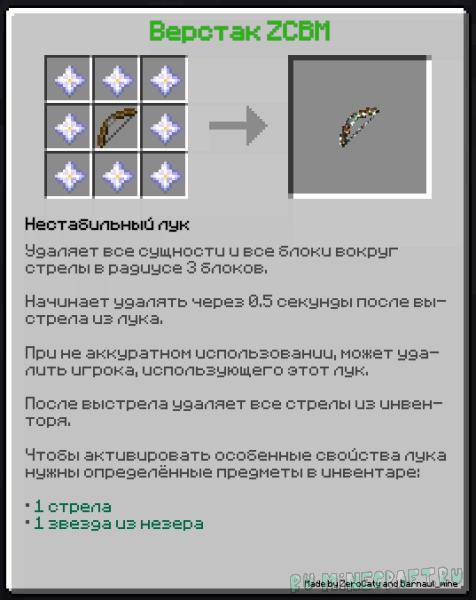 Датапак ZCBM Combat - 11 луков, 8 брони и 4 предмета [1.13.2] [1.13]