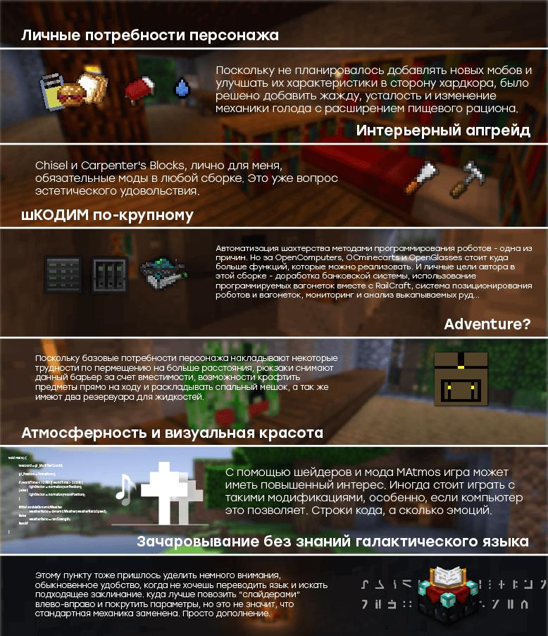 Atmos Craft - Атмосферная игра [ModPack] [1.7.10]