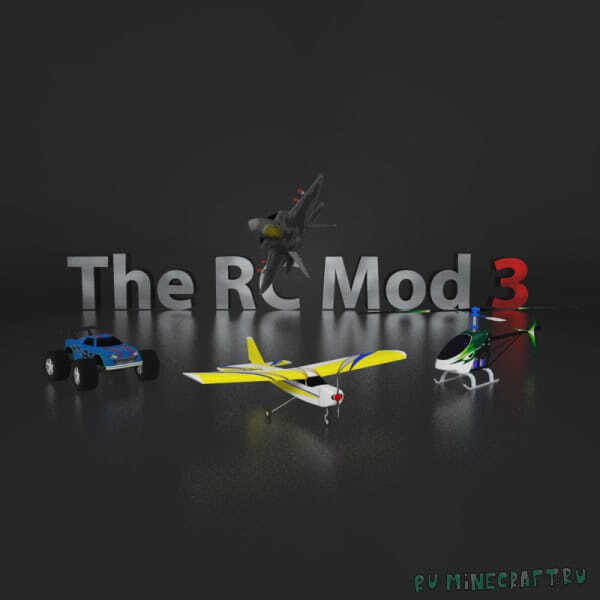 The RC mod - радиоуправляемые игрушки [1.12.2] [1.10.2] [1.7.10]