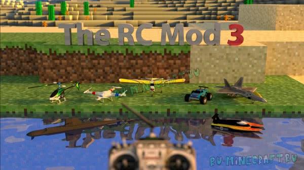 The RC mod - радиоуправляемые игрушки [1.15.2] [1.14.4] [1.12.2] [1.10.2] [1.7.10]