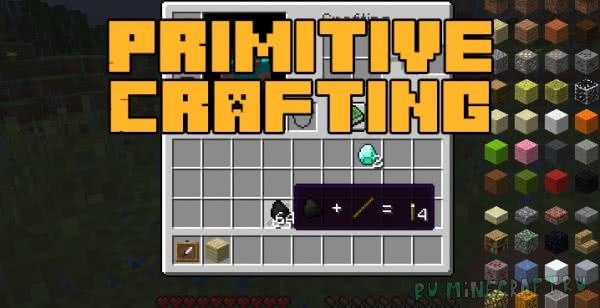 Primitive Crafting - быстрый крафт [1.12.2]