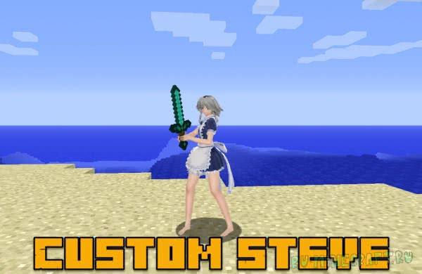 Custom Steve - Стив милая аниме Девушка с физикой [1.10.2] [1.7.10] [1.6.4]