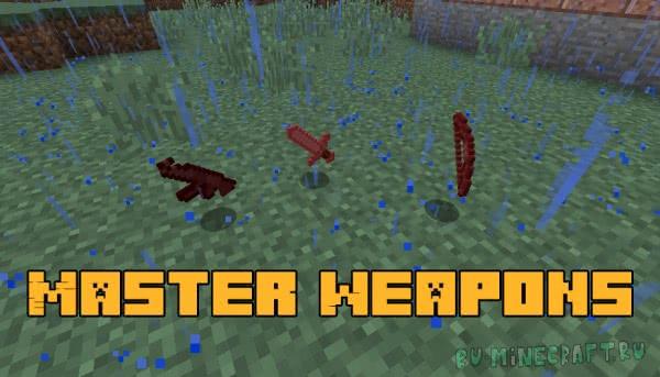 Master Weapons - читерное оружие для веселья [1.12.2]