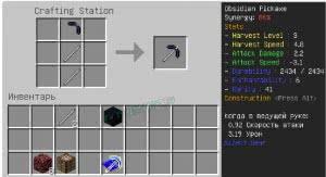Silent Gear - улучшенный крафтинг оружия и инструментов [1.16.1] [1.15.2] [1.14.4] [1.12.2]
