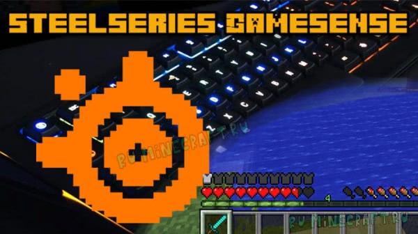 Steelseries Gamesense - подсветка геймерских предметов [1.15.x] [1.14.4] [1.13.2] [1.12.2] [1.11.2] [1.10.2] [1.8.9]