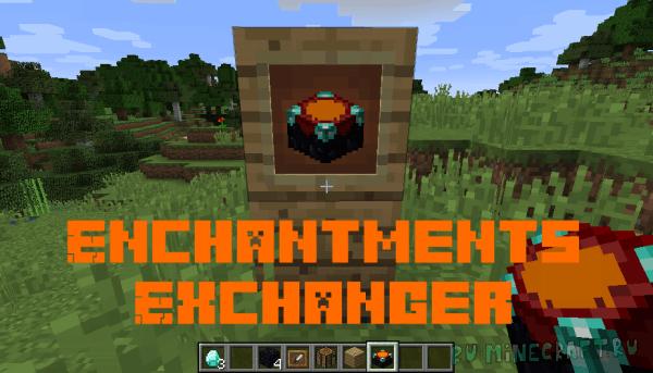 Enchantments Exchanger - меняем зачарования у вещей [1.12.2]