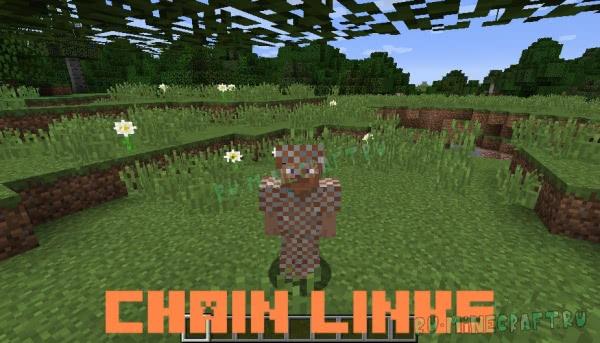 Chain Links - реалистичная кольчужная броня [1.12.2]