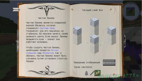 Ars Magica 2 - Руссификатор Арс Маджика [1.7.10] [1.6.4]