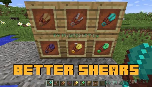 Better Shears - больше ножниц [1.12.2]