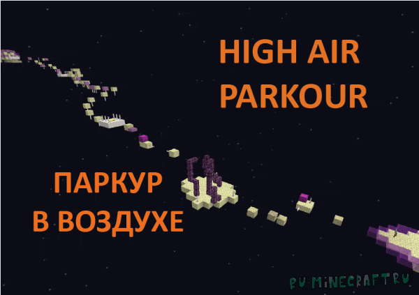 HIGH AIR PARKOUR - паркур-карта в небесах [1.12.2]