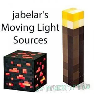 Moving Light Sources - реалистичное излучение света [1.12.2] [1.8]