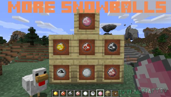 More Snowballs - больше видов снежных шаров [1.12.2]